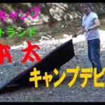 ヒロシキャンプ 2015 河本太デビュースペシャル