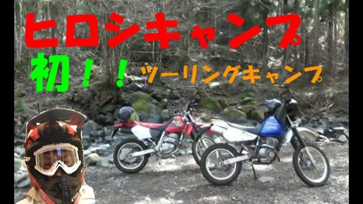 ヒロシキャンプ【初!ツーリングキャンプ】