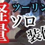 ヒロシキャンプ 装備紹介 ソロツーリング夏バージョン 前半