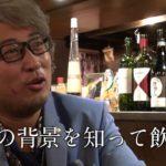インターナショナル洋酒アドバイザー・花牟田幸彦が語る酒とは?①【ロバート秋山のクリエイターズ・ファイル#17】