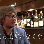 インターナショナル洋酒アドバイザー・花牟田幸彦が語る奥深すぎる酒とは?②【ロバート秋山のクリエイターズ・ファイル#17】