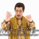 PPAP(Pen-Pineapple-Apple-Pen Official)ペンパイナッポーアッポーペン/PIKOTARO(ピコ太郎)
