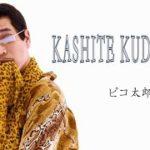 KASHITE KUDASAIYO/PIKOTARO(ピコ太郎)