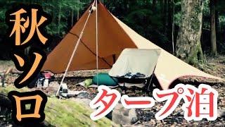 ヒロシキャンプ【2016 秋 最後のソロタープ泊】
