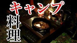 ヒロシキャンプ【旨そうな料理動画に憧れて】