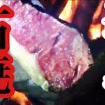 ヒロシキャンプ【島田くんが石でステーキを焼きましたスペシャル】