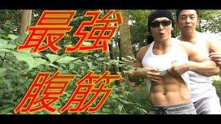 【筋肉対談】第1回はサイヤマングレートさんをゲストに迎え『最強腹筋の鍛え方』を伝授していただきます。