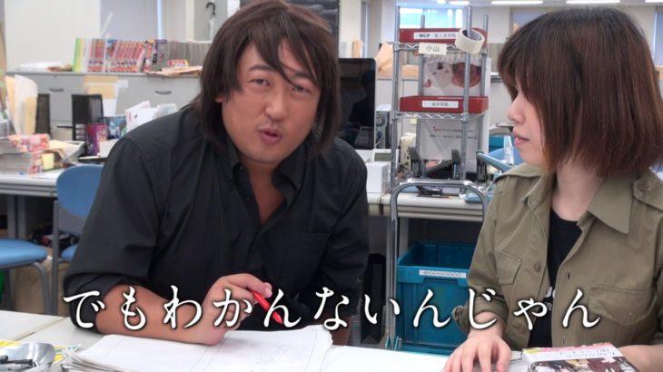 大今良時×濱内シゲノリ①【ロバート秋山のクリエイターズ・ファイル特別編】