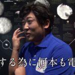 草野宇宙飛行士が火星で見たものとは? ③【ロバート秋山のクリエイターズ・ファイル#21】