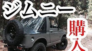 ヒロシキャンプ【ジムニー購入&DDタープステルス張りに挑戦!】