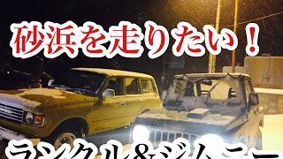 ヒロシキャンプ【砂浜を車で走りに石川県へ】