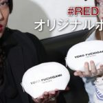 「YOKO FUCHIGAMI」ブランドムック60秒CM 世界のYOKO、新時代の幕開け!!!【ロバート秋山のクリエイターズ・ファイル特別CM】