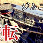 ヒロシキャンプ【ジムニーで初横転!】