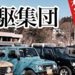 ヒロシキャンプ【四駆集団 焚火会】