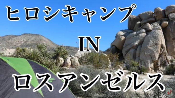 ヒロシキャンプ【ロスアンゼルスでキャンプ】