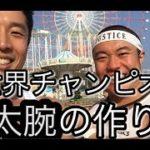【筋肉対談】第3回ゲストは1分間フライパン曲げの元世界チャンピオン、ジャスティス岩倉さん。『極太腕』の作り方を聞きました。