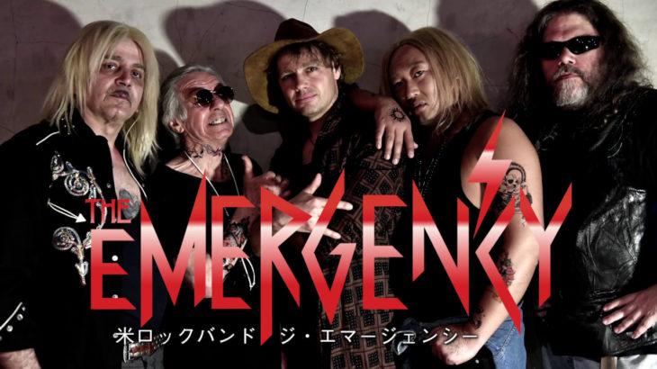 伝説のロックバンド「ジ・エマージェンシー」がついに来日!①【ロバート秋山のクリエイターズ・ファイル#26】