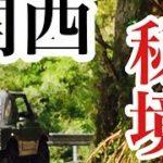 ヒロシキャンプ【関西遠征〜秘境を求めて】