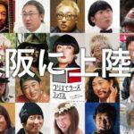 「大阪クリエイターズ・ファイル祭」60秒CM 梅田クリエイティブ大作戦! 【ロバート秋山のクリエイターズ・ファイル特別CM】