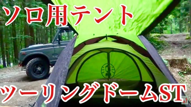 ヒロシキャンプ【コールマン ツーリングドームST 紹介】