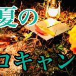 ヒロシキャンプ【初夏のソロキャンプ】