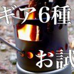 ヒロシキャンプ【新しいギア6点お試しキャンプ】