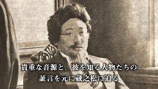 日本初のクリエイター・田村蔵之松(たむら くらのしょう)、歴史的に貴重な映像を初公開!①【ロバート秋山のクリエイターズ・ファイル#29】