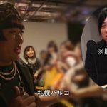 「北海道クリエイターズ・ファイル祭」60秒CM 札幌クリエイティブ大作戦! 【ロバート秋山のクリエイターズ・ファイル特別CM】
