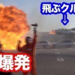 ユーチューバー草彅の大実験で車が空を飛ぶ!!