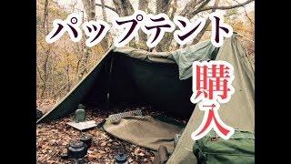 ヒロシキャンプ【秋のパップテント】