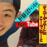 四千頭身公式チャンネル YonTube #1【コーディネートはこーでねーと】