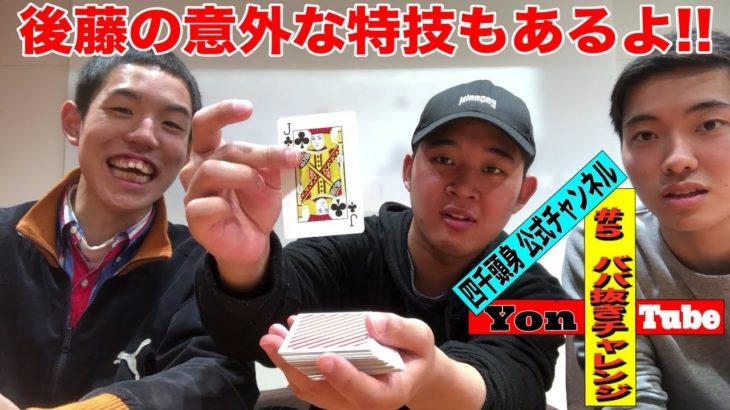 【四千頭身】ババ抜きする動画