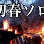 ヒロシキャンプ【初春ソロ 2018】