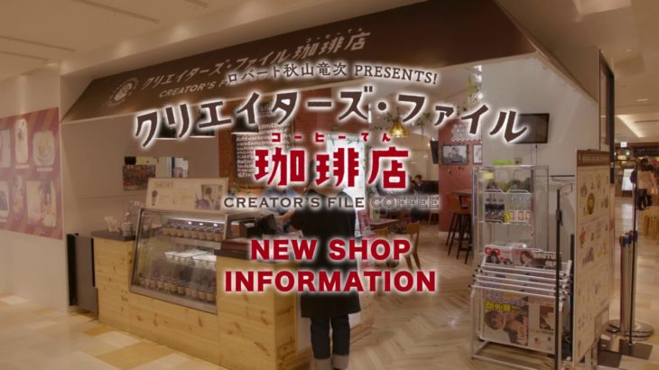 「クリエイターズ・ファイル珈琲店」3/17(土)より福岡PARCO本館5Fでオープン!