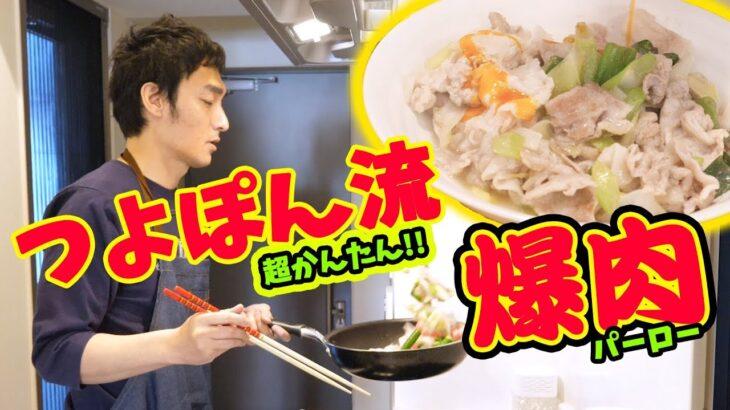【料理】教えます!めっちゃ簡単でめっちゃ美味しい爆肉のつくりかた!