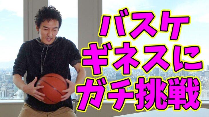 バスケットボールでギネスに挑戦してみた!