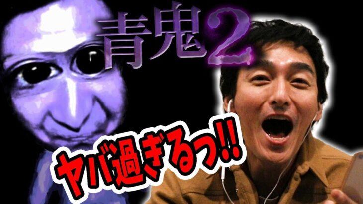 【恐怖】青鬼2やってみた!怖いけどおもしろい!