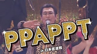 2018.4.18 Release「PPAPPT in 日本武道館」LIVE DVD&Blu-ray SPOT/PIKOTARO(ピコ太郎)