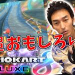 【マリオカート8DX】超ハマる!最新のマリオカートで遊んでみた
