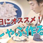 【料理】つよぽん流、冷しゃぶの作り方教えるよ!暑い日にオススメ!