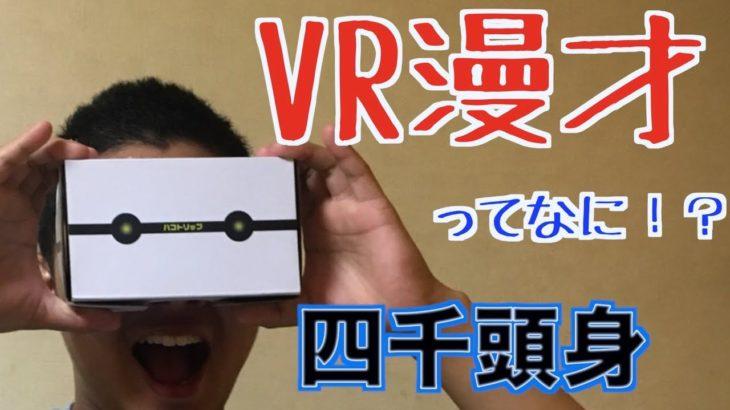 【四千頭身】「映画館」 石橋公認!石橋目線での漫才