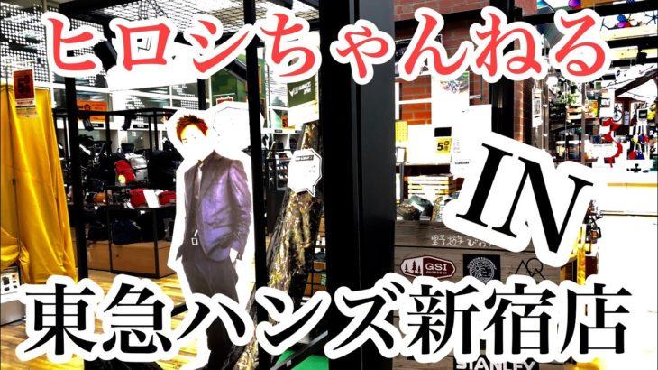 ヒロシちゃんねる IN 東急ハンズ新宿店