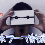 【四千頭身】VRでホラー体験してみませんか?