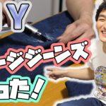 【DIY】ダメージジーンズを作ってみよう!
