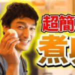 【料理】超絶簡単!つよポン流煮玉子!