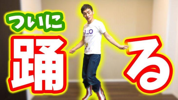 つよポンのダンス講座!