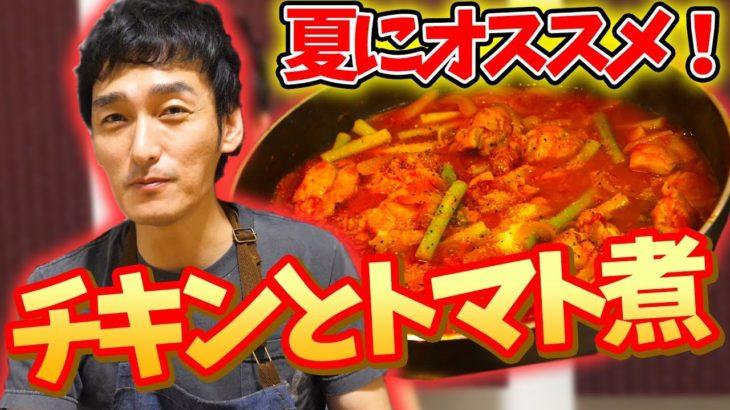 【料理】夏バテ防止!チキンとトマト煮