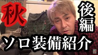 道具紹介【2018年秋の道具紹介 後編】