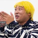 響キョウイチ②(毒舌お笑い評論家)爆笑! ロバートの新ネタが新しすぎる!!【ロバート秋山のクリエイターズ・ファイル#43】