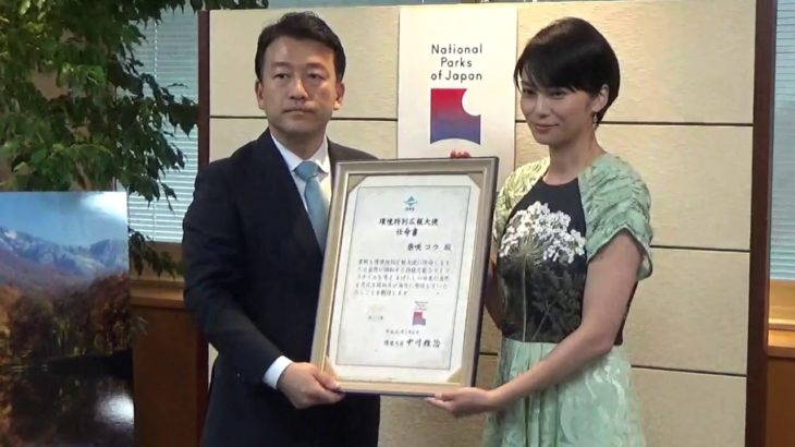 柴咲コウ「環境特別広報大使」就任
